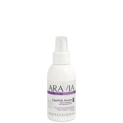 Крем-сыворотка антицеллюлитная Lipolitik Serum ARAVIA Organic